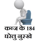 कब्ज के 184 घरेलु नुस्खे icon