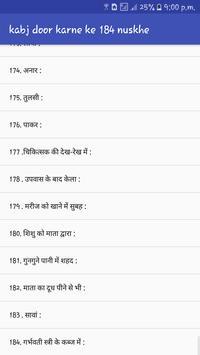 कब्ज के 184 घरेलु नुस्खे screenshot 3