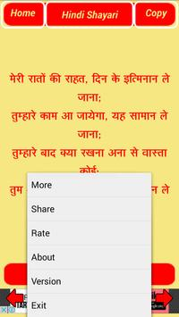 Hindi Shayari screenshot 4
