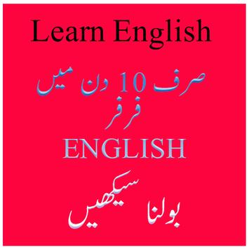 Learn English screenshot 1