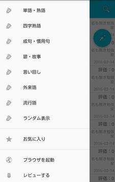 語彙増 みんなで語彙を増やして賢くなるアプリ apk screenshot