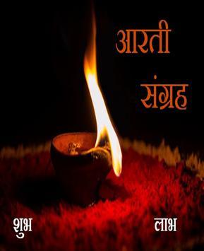 Aarti Sangrah poster