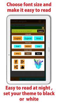 Kavach sangrah apk screenshot
