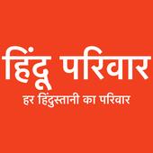 Hindu Parivar icon
