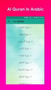 Al Quran screenshot 1