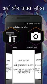 Hindi Muhavare with Meaning screenshot 1