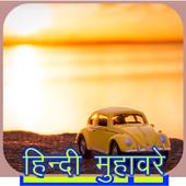 Latest Hindi Muhavare 2018 icon