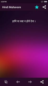 Latest Hindi Muhavare 2018 screenshot 4