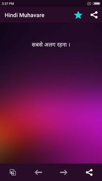 Latest Hindi Muhavare 2018 screenshot 5