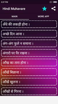 Latest Hindi Muhavare 2018 poster