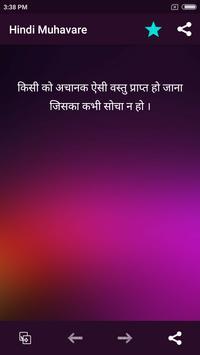 Latest Hindi Muhavare 2018 screenshot 2