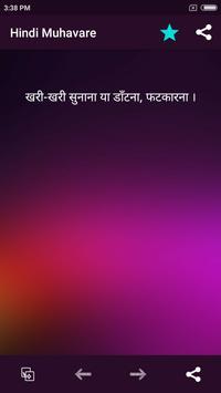 Latest Hindi Muhavare 2018 screenshot 3