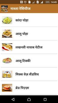 Nasta Recipes in Hindi poster