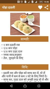 Nasta Recipes in Hindi screenshot 1