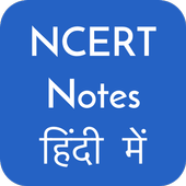 NCERT Notes in Hindi 6 to 12 icon