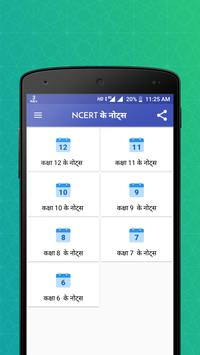 NCERT Notes in Hindi 6 to 12 poster