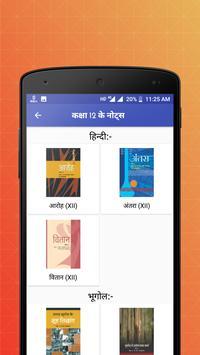 NCERT Notes in Hindi 6 to 12 screenshot 2