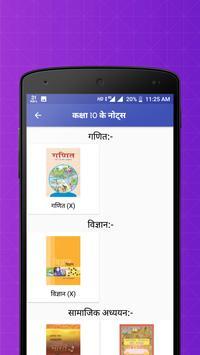 NCERT Notes in Hindi 6 to 12 screenshot 3
