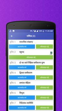 NCERT Notes in Hindi 6 to 12 screenshot 6