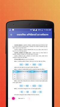 NCERT Notes in Hindi 6 to 12 screenshot 7