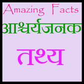 Amazing Facts in Hindi icon