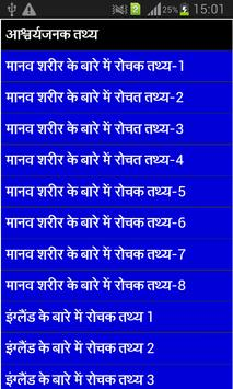 Amazing Facts in Hindi poster