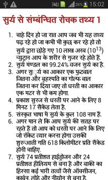Amazing Facts in Hindi apk screenshot