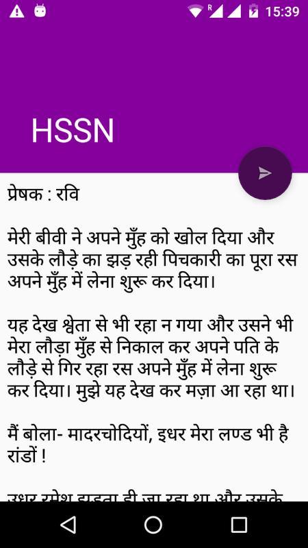 Hindi Sex Story New Descarga Apk - Gratis Entretenimiento Aplicacin Para Android -9833