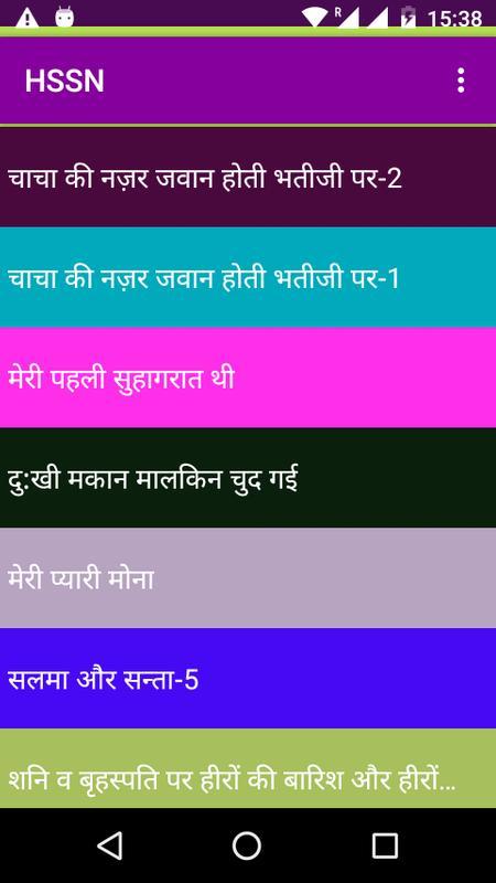 Hindi Sex Story New Descarga Apk - Gratis Entretenimiento Aplicacin Para Android -1189