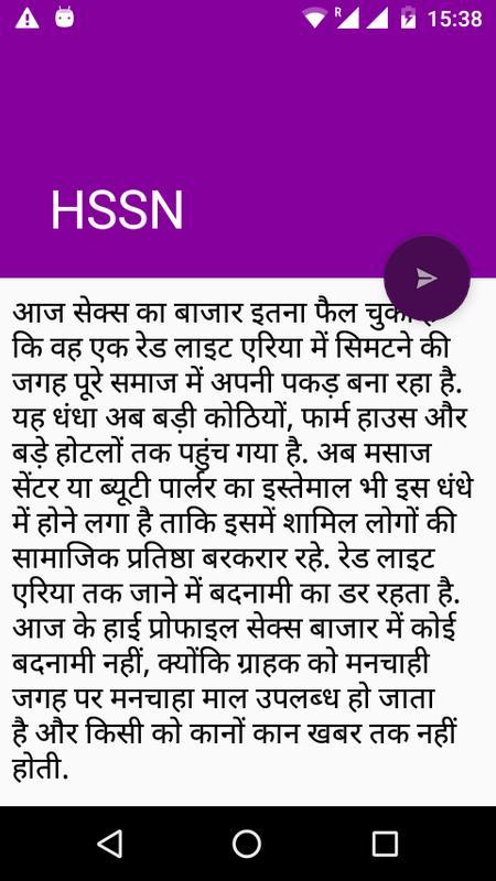 Hindi Sex Story New Descarga Apk - Gratis Entretenimiento Aplicacin Para Android -4886