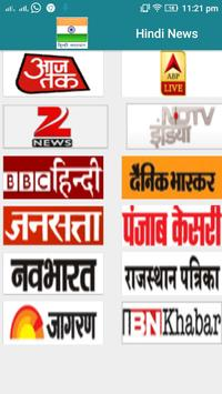 Hindi News All newspaper poster