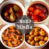 Achaar Recipe in Hindi icon