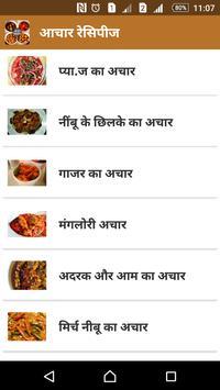 Achaar Recipe in Hindi poster