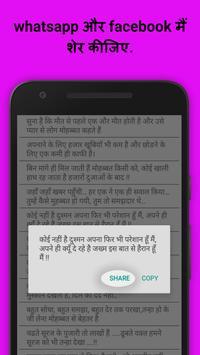 Best Hindi Status apk screenshot