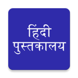 Hindi Books, Novels, Stories FREE