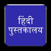 Hindi Books, Novels, Stories, News हिंदी पुस्तकालय icon