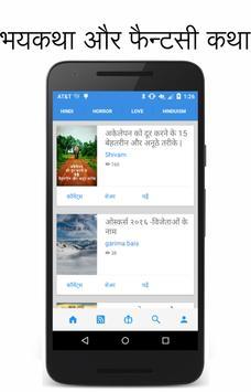 Hindi Books, Novels, Stories, News हिंदी पुस्तकालय screenshot 1