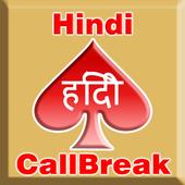 callbreak hindi हिंदी icon