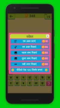 Paheli - Do Chitra, Ek Shabd screenshot 4