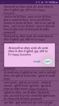 Dashahara Status 2016 apk screenshot