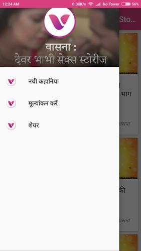 Vasna Devar Bhabhi Sex Story For Android - Apk Download