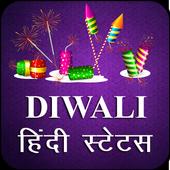 Diwali Hindi Status 2016 icon
