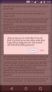 Diwali Hindi Status 2016 screenshot 3