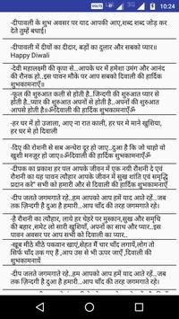 Diwali Hindi Status 2016 poster