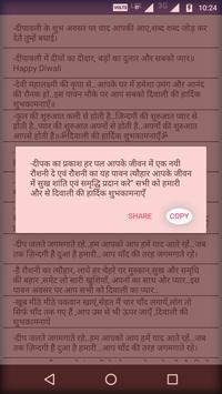 Diwali Hindi Status 2016 screenshot 1