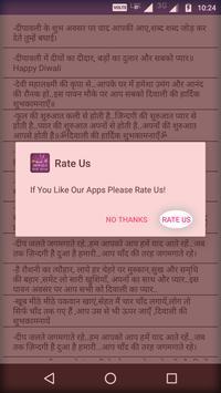 Diwali Hindi Status 2016 screenshot 2