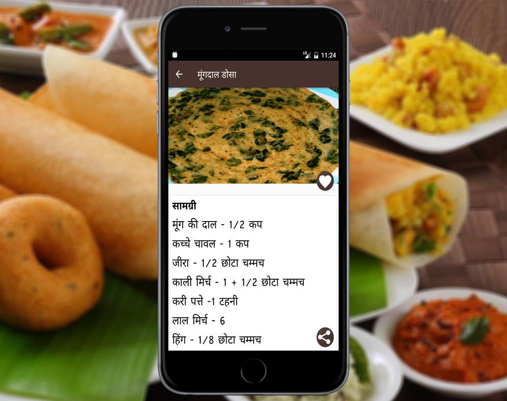 Dosa recipes in hindi apk download free food drink app for dosa recipes in hindi apk screenshot forumfinder Gallery