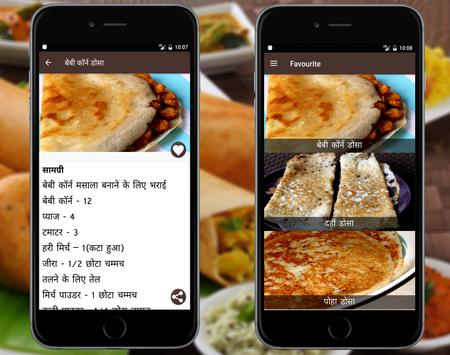 Dosa recipes in hindi apk download free food drink app for dosa recipes in hindi apk screenshot forumfinder Image collections
