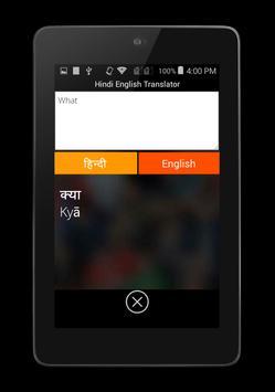 Hindi English Translator screenshot 8