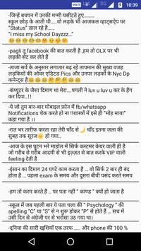 Funny Hindi Status 2016 poster